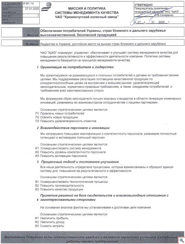 Качество: Миссия и Политика системы менеджмента качества